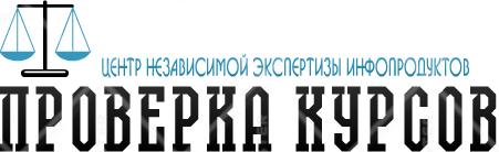 Проверка Курсов