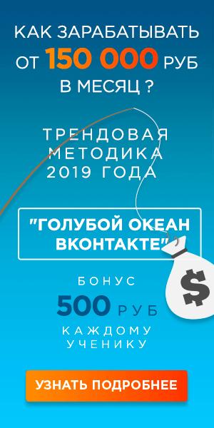 Курс Голубой Океан Вконтакте отзывы