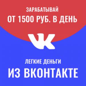 Легкие деньги из ВКонтакте