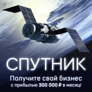 Система Спутник до 300 тысяч рублей