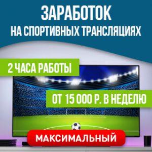 Заработок на спортивных трансляциях