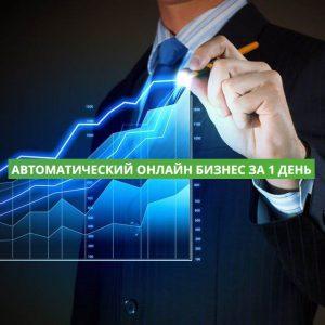 Автоматический онлайн бизнес за 1 день