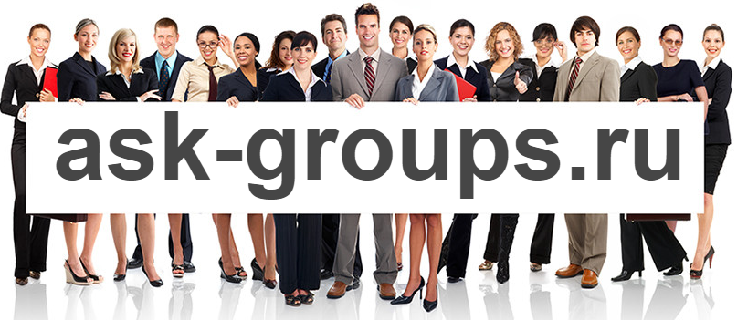 ask-groups.ru