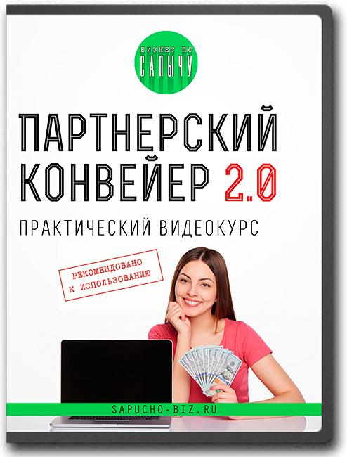 Партнерский конвейер 2.0