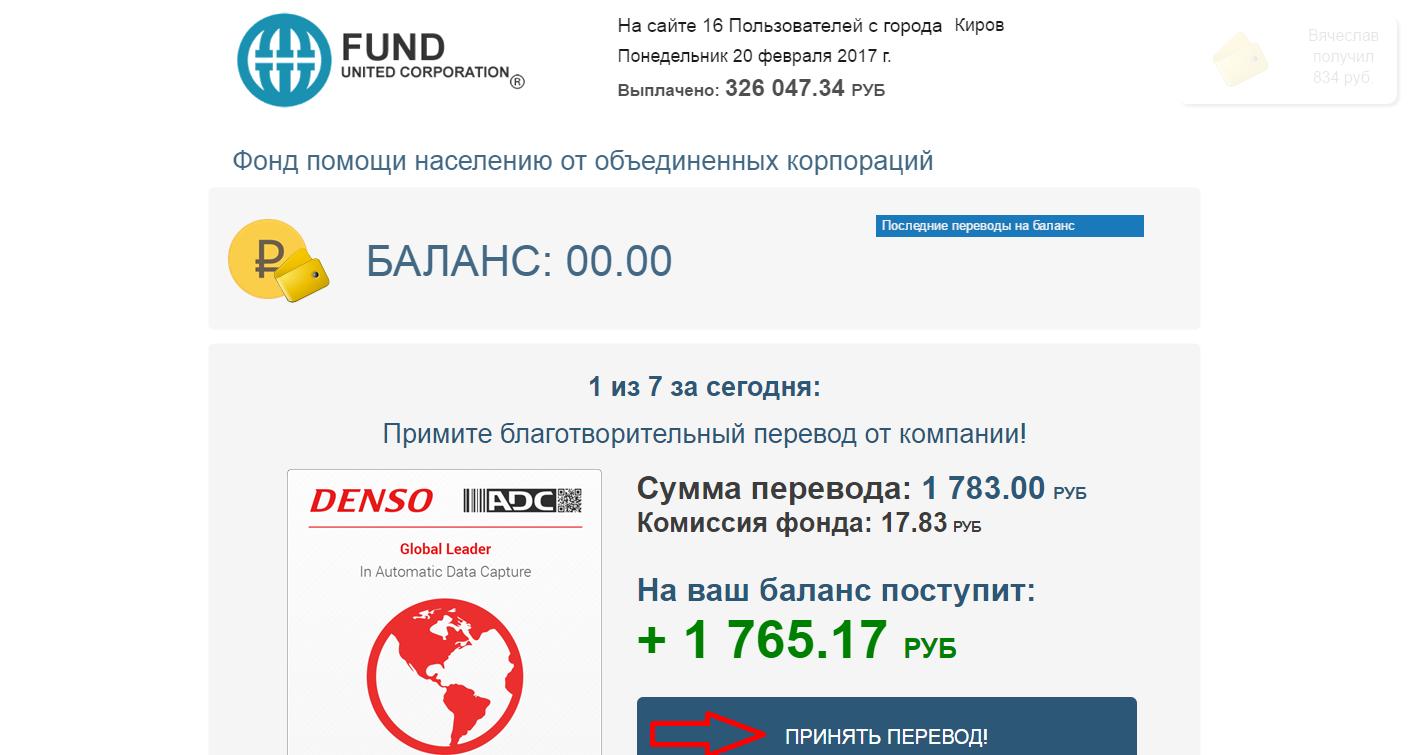 Фонд помощи населению от объединенных корпораций