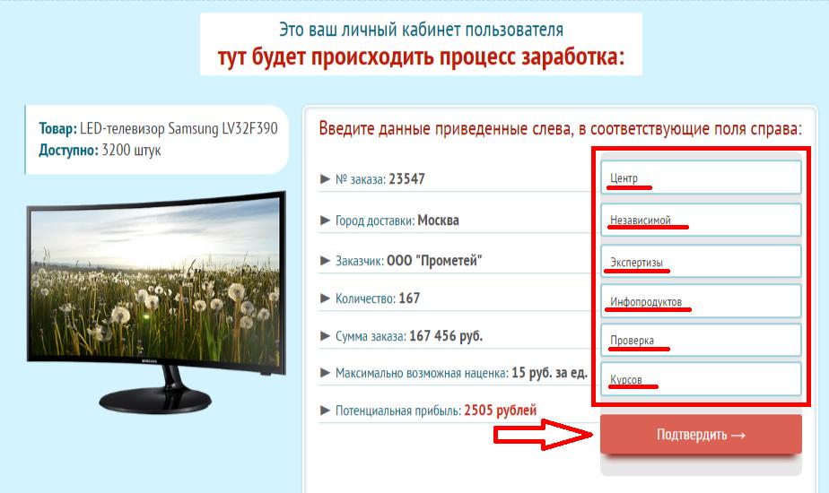 wholesaleproductbiz ru отзывы