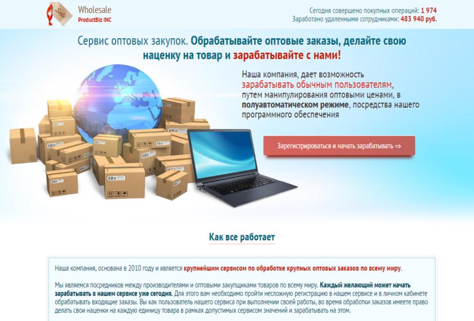 wholesaleproductbiz.ru