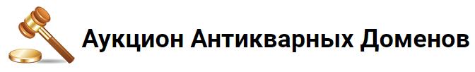 Антикварные домены