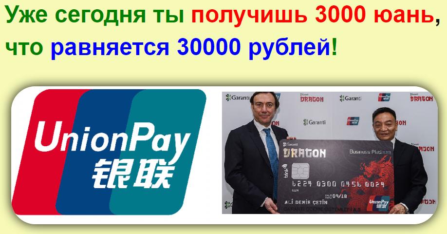 Электронные платежные системы КИТАЯ