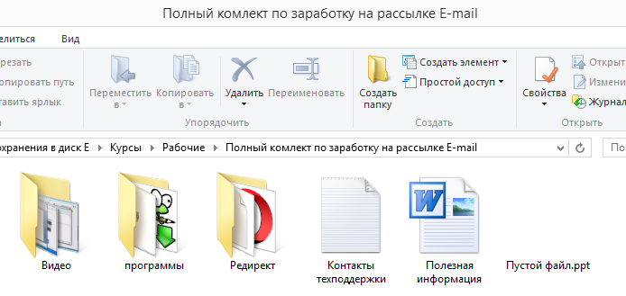 Полный комлект по заработку на рассылке E-mail