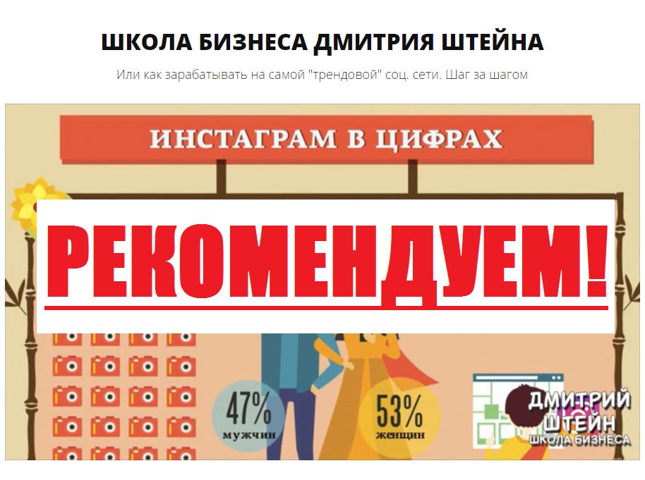 http://proverka-kursov.ru/wp-content/uploads/2017/03/SHkola-biznesa-Dmitriya-SHtejna.png