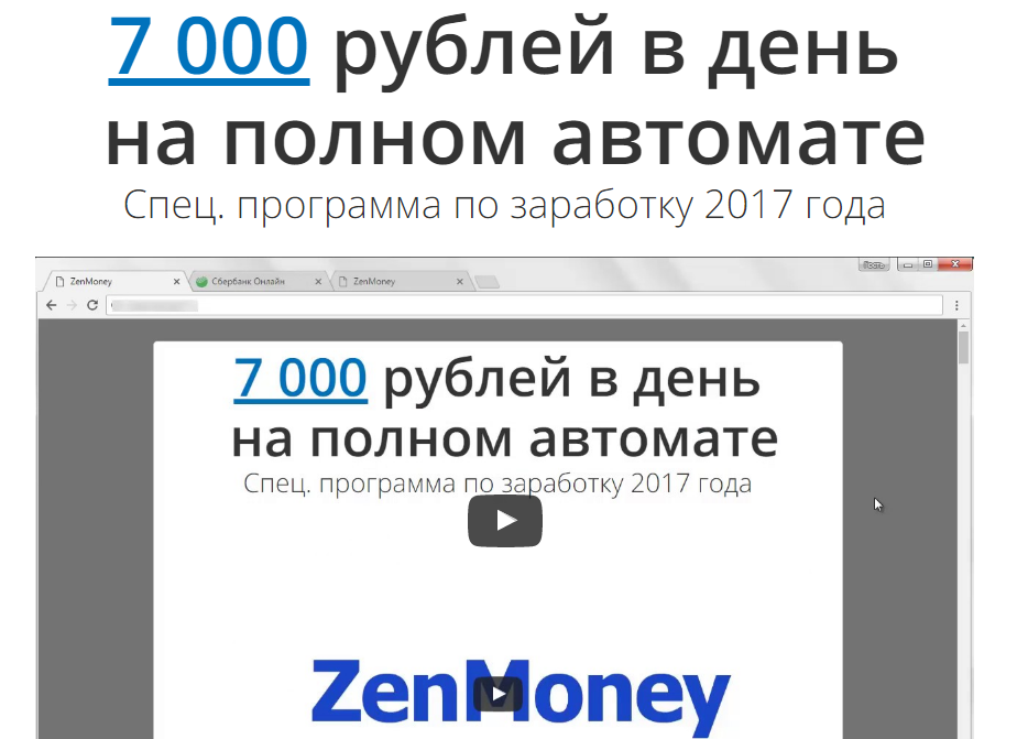 http Zen Money ru