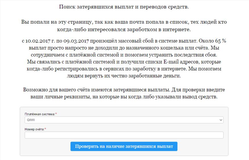 http paysearching ru