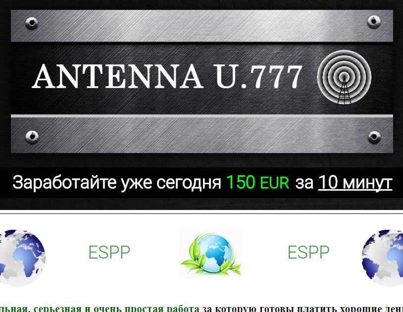 ANTENNA U 777