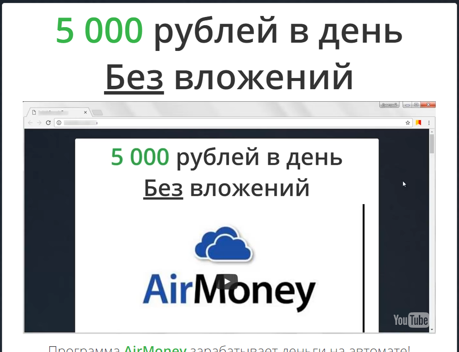 Air Money