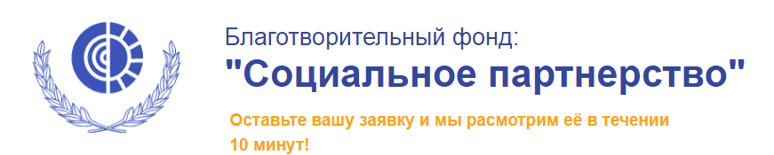 фонд Социальное партнерство