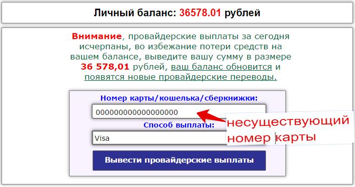 http provaiders usa ru