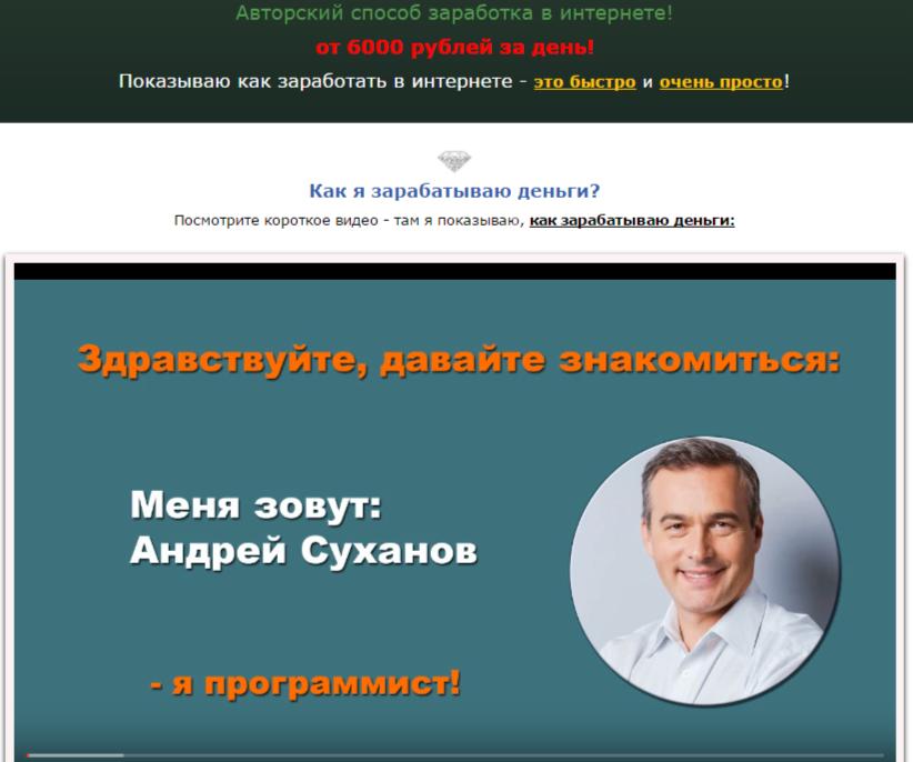Метод Суханова
