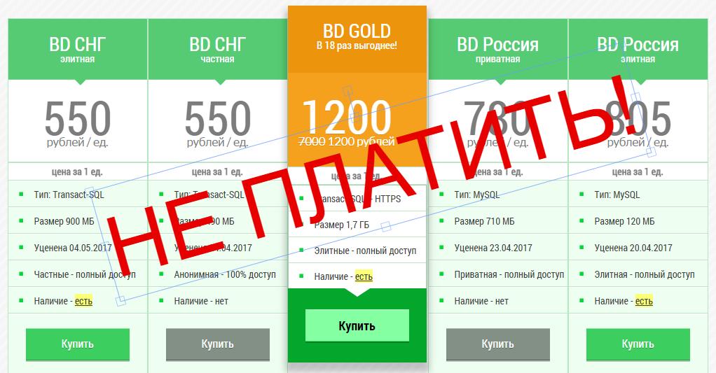 bazas vip ru