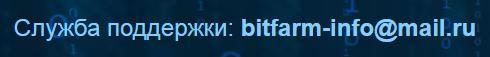 bitfarm-info mail ru