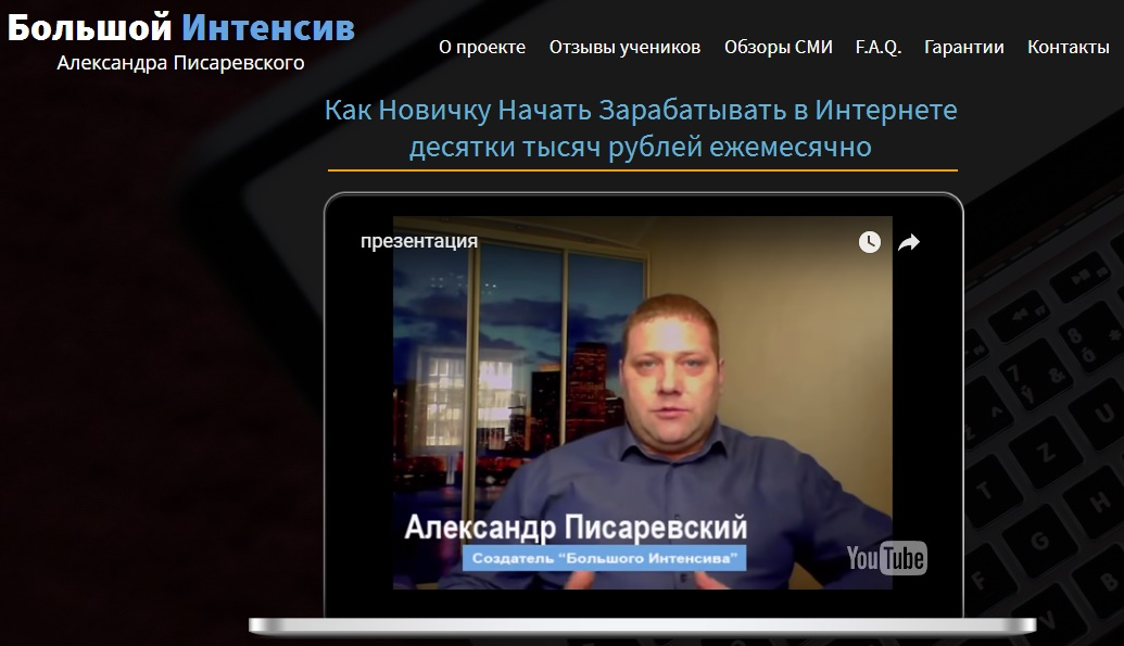 Александр Писаревский Большой Интенсив