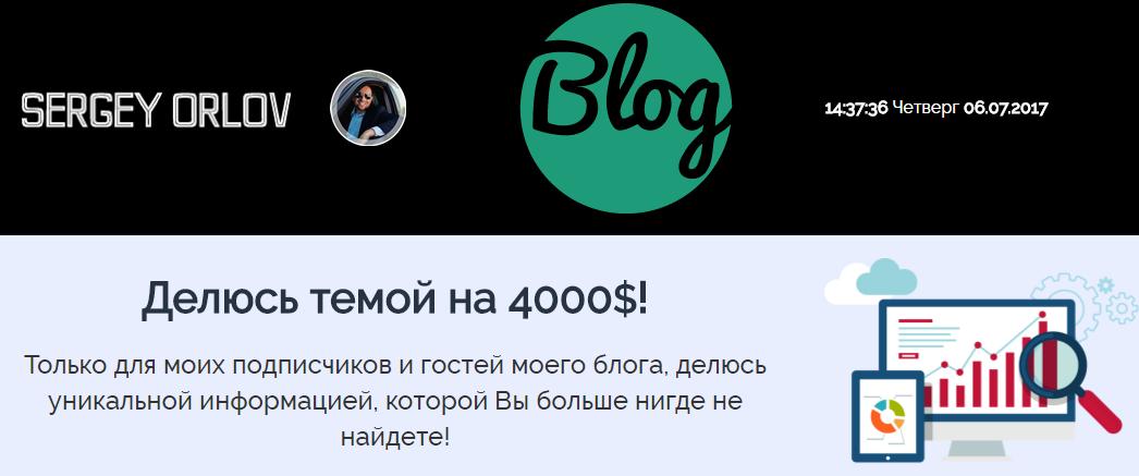 блог сергея орлова