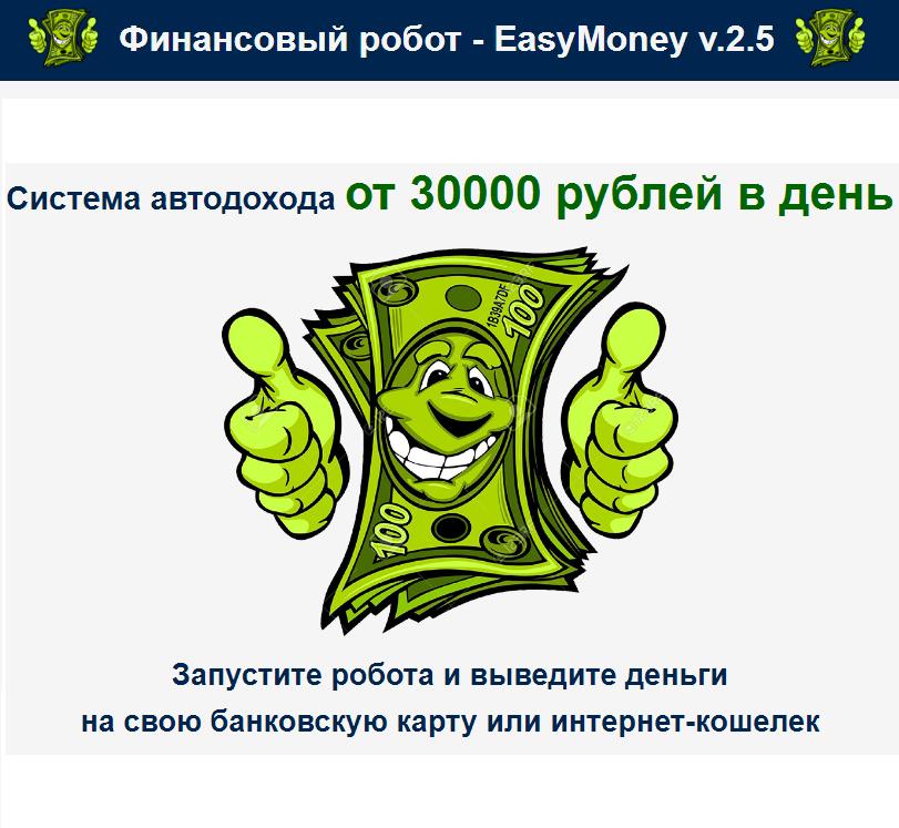 easymoney v.2.5