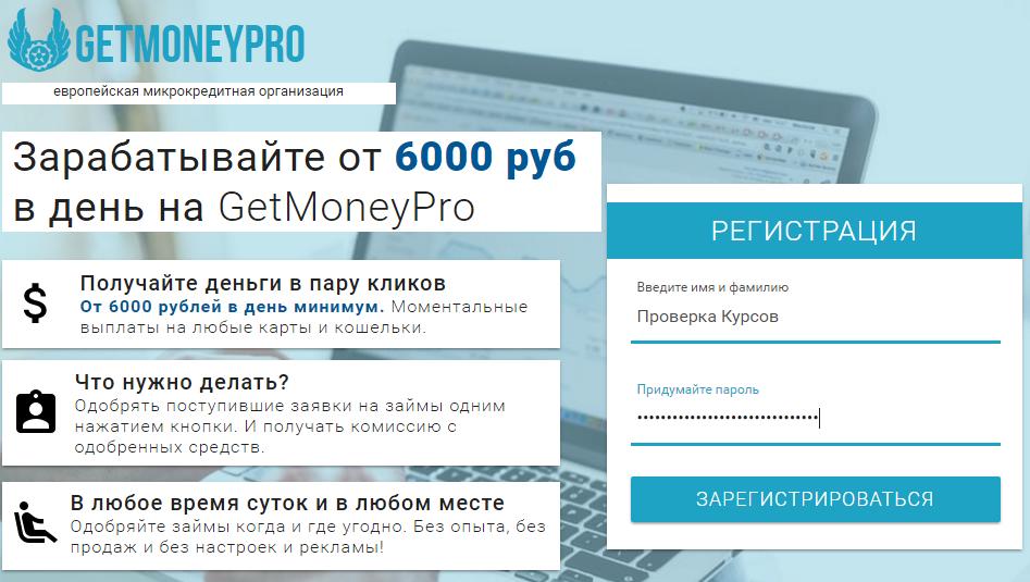 get money pro