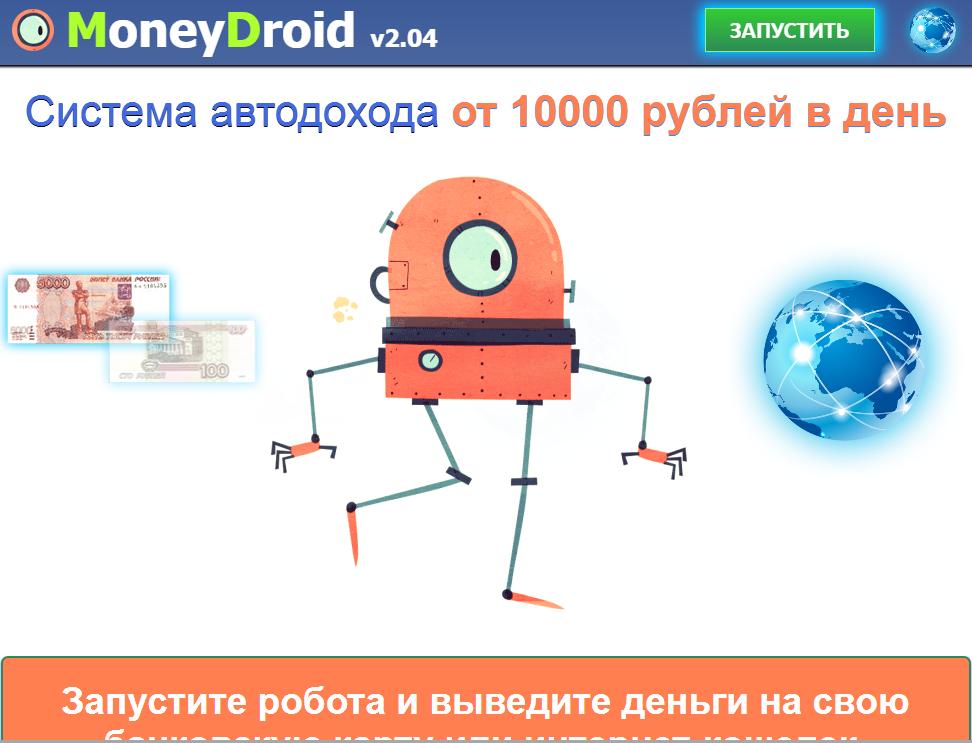 moneydroid
