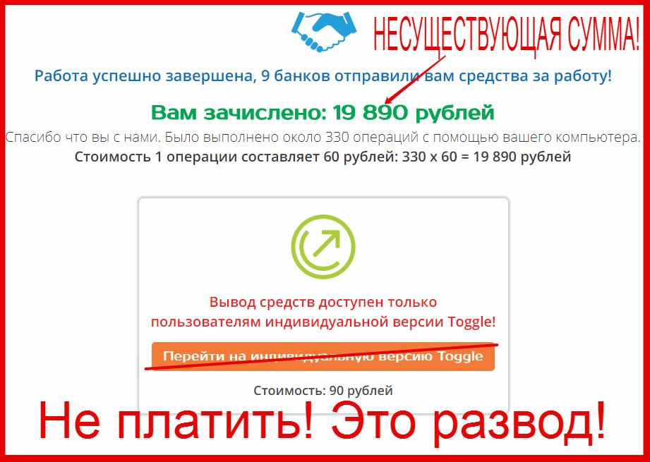 mytoggle.ru
