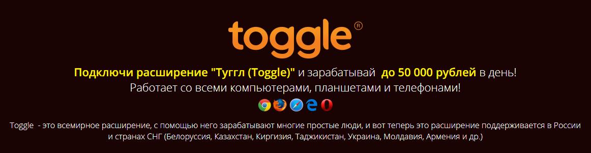 расширение toggle