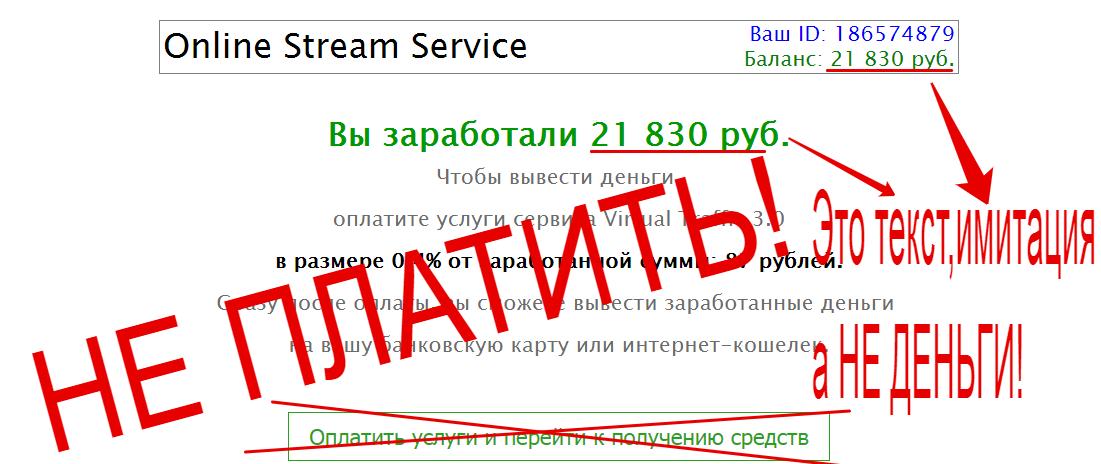online stream service отзывы