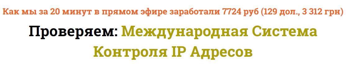 Международная Система Контроля IP-Адресов