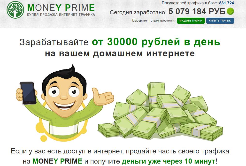 Money Prime