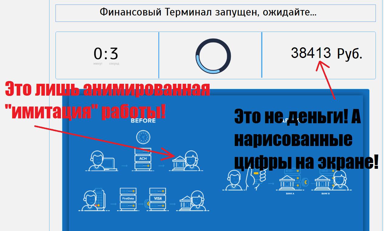 Финансовый терминал version 1.4