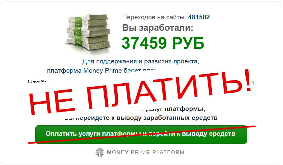 платформа Money Prime отзывы