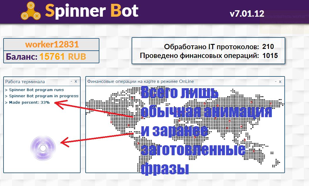 spinner bot отзывы