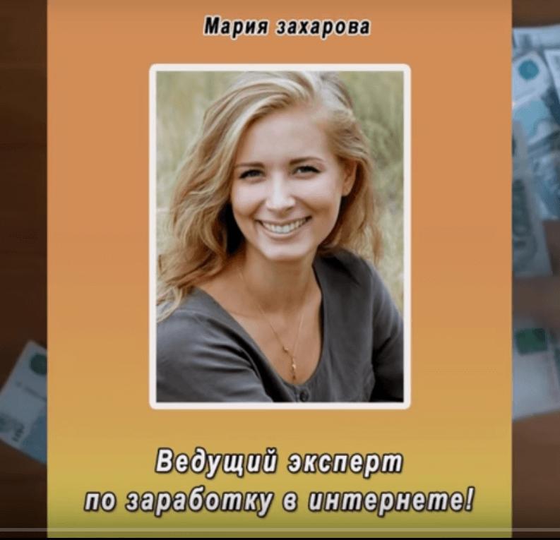 Auto-деньги Марии Захаровой