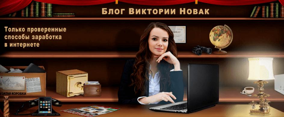 Блог Виктории Новак si-bux