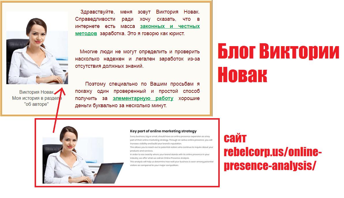 Виктория Новак и si-bux