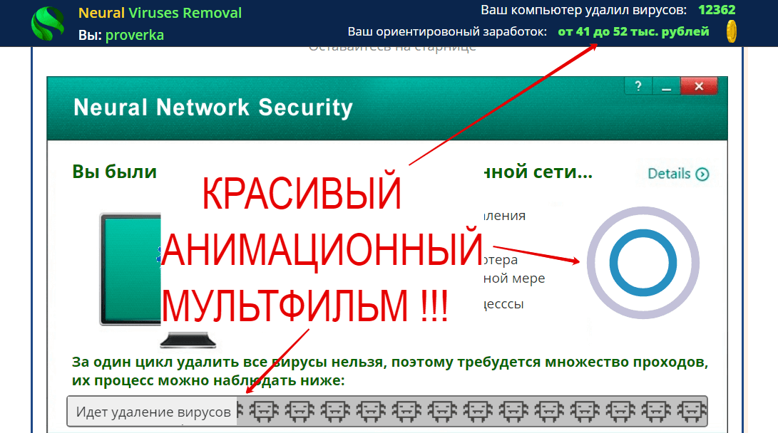 сайт neural virus removal