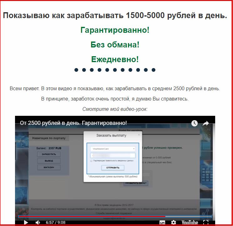 сайт portal for earnings