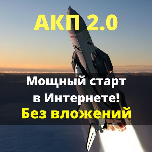 Акп 2.0