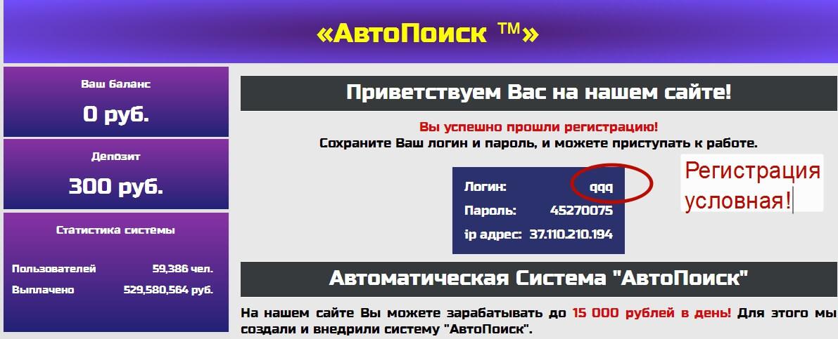 Автоматическая система АвтоПоиск