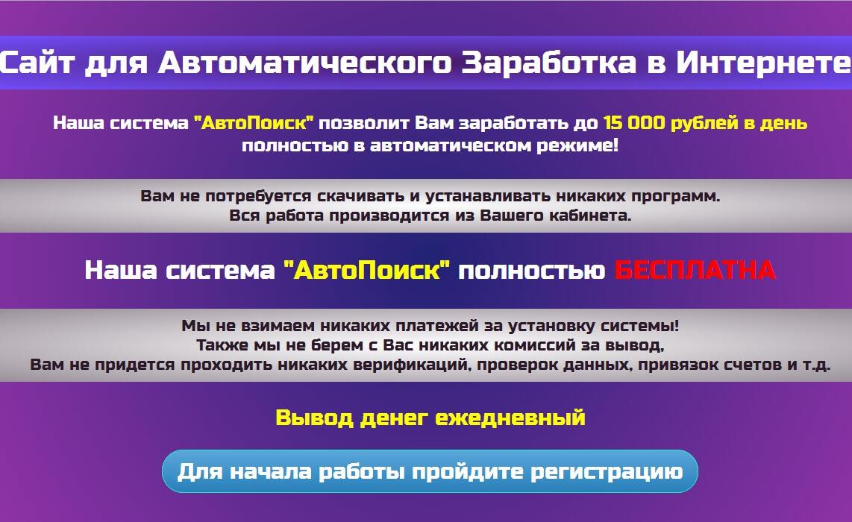 Система АвтоПоиск