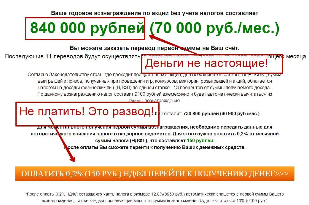 БЕРБАНК ЛОХОТРОН
