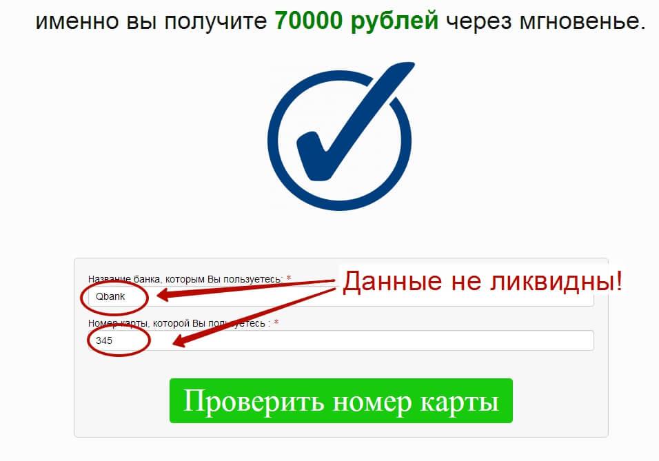 БЕРБАНК дарит 70000