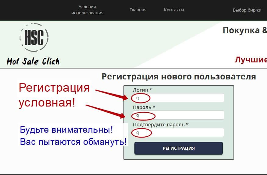Hot Sale CLick регистрация