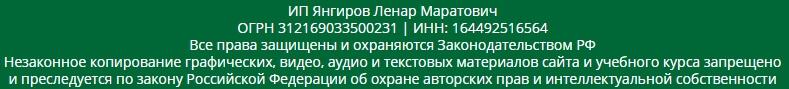 ИП Янгиров Ленар Маратович