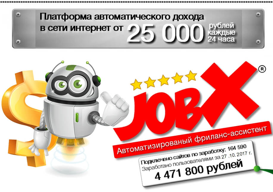 Платформа JobX
